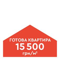 Готовая квартира 15500 грн м2