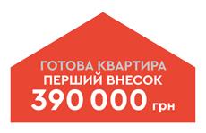 Квартира з документами в розстрочку, перший внесок 390 000 грн