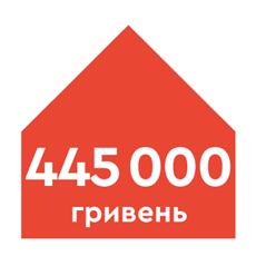 Цена 445000 грн