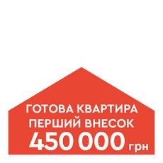 Готовая квартира, первый взнос 450000 грн