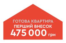 Готовая квартира, первый взнос 475000, своя комната от рождения