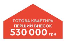 Готовая квартира, первый взнос 530000, 2-комнатная 64 м2