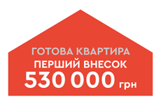 + готова 2-кімнатна квартира 64 м2, перший внесок 530 000 грн