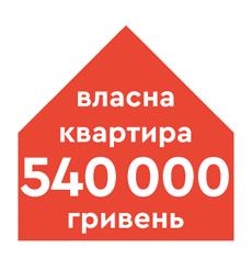 Твоя власна квартира 540000 грн, 1-кімнатна 38 м2