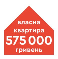 твоя собственная квартира 575000 грн