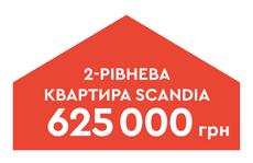 2-рівнева квартира Scandia 625000 грн, живи на рівень вище