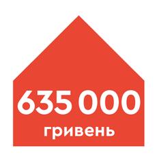 Цена 635000 грн