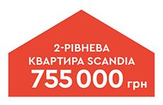 2-рівнева квартира Scandia 755 000 грн