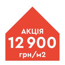 Акція 12900 грн/м2