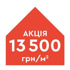 Акція 13500 грн/м2
