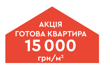 Акція! Готова квартира 15000 грн/м2