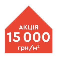 Акція 15000 грн/м2