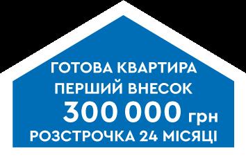 Готовая квартира. Первый взнос 300000 грн, рассрочка 24 месяцев
