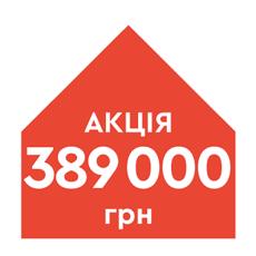 Акція 389000 грн
