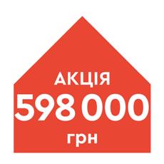 Акція 598000 грн