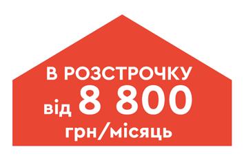 В розстрочку від 8800 грн/місяць