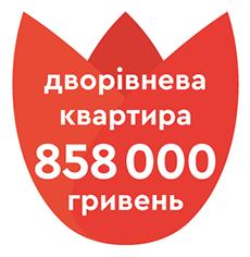 + 2-уровневая квартира 858000 грн