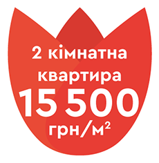 + Живи просторо. 2-к квартира 15 500 грн/м2