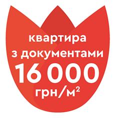 + квартира с документами 16000 грн/м2