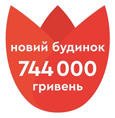 + Новий будинок 744 000 грн