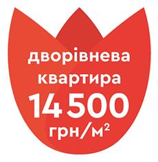 + Дворівнева квартира 14 500 грн/м2