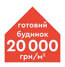 + Готовый дом 18 500 грн/м2
