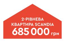 + 2-рівнева квартира Scandia 685 000 грн