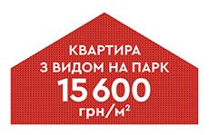 Квартира с видом на парк 15600 грн/м2