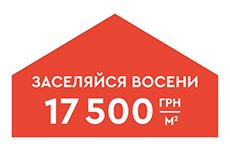 + Заселяйся восени 17 300 грн/м2